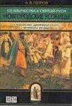 книги по древней руси