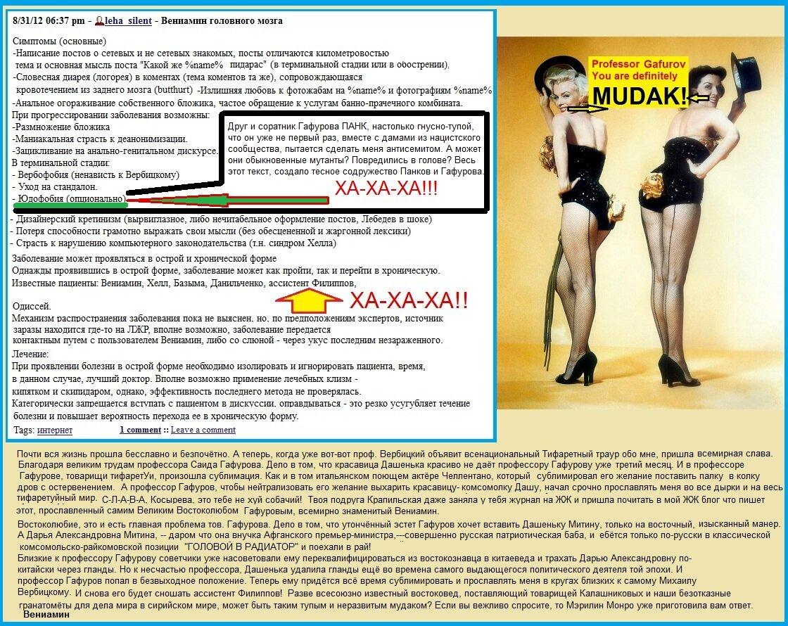 Гафуров, Филиппов, Панк