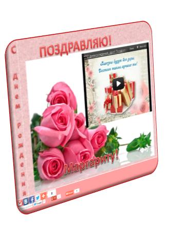 0 88e90 ba4b8b5f L C Днем рождения, Маргарита!