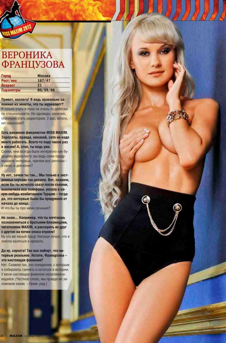 Miss Maxim 2012 в журнале Maxim Россия, сентябрь 2012 - Вероника Французова