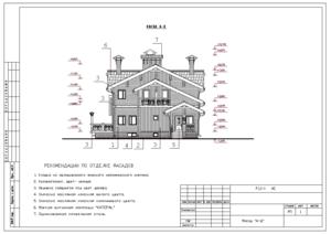 Проект двухэтажного дома с мансардой.