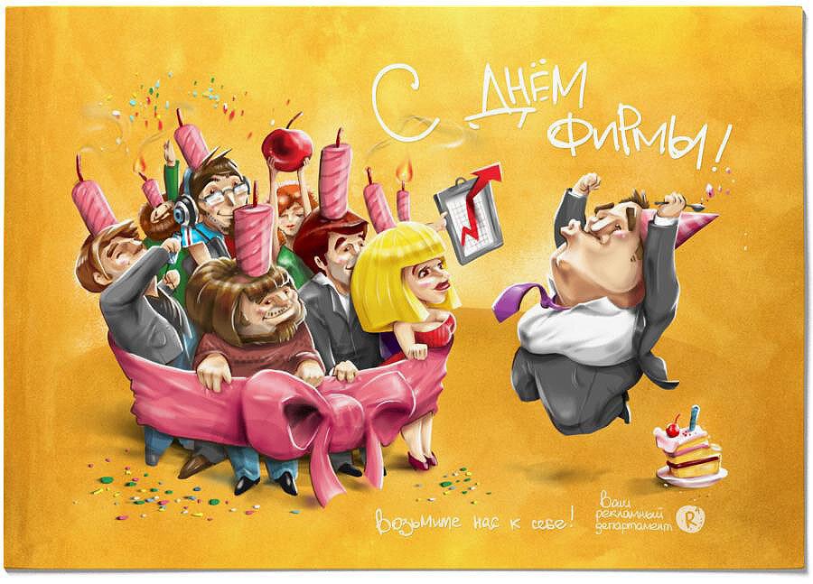 открытка с днем рождения компании матери