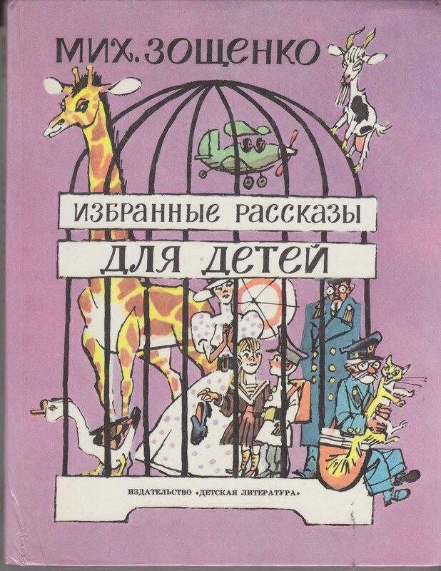 вкладке, можно михаил зощенко автор каких произведений том числе
