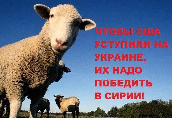Чтобы США уступили на Украине, их надо победить в Сирии!