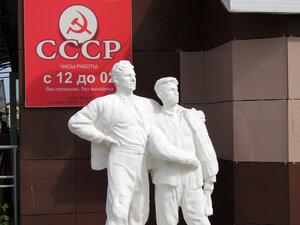 В определённые часы и за определённые деньги в СССР попасть ещё можно