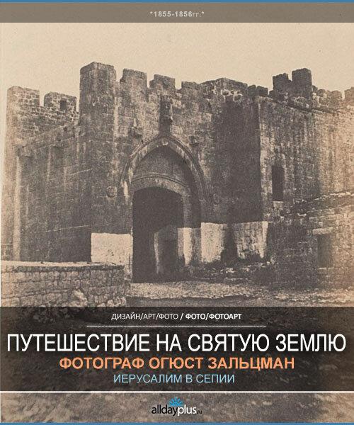 Первые фотографии Иерусалима. Огюст Зальцман. 1855-1856гг.