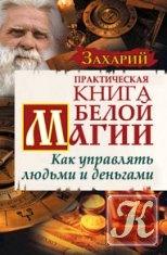 Книга Практическая Книга Белой магии. Как управлять людьми и деньгами