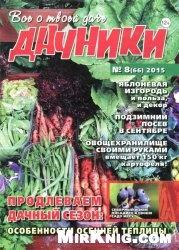Журнал Дачники №8 2015