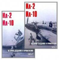 Ил-2 Ил-10 история создания и применения. Части 1 и 2