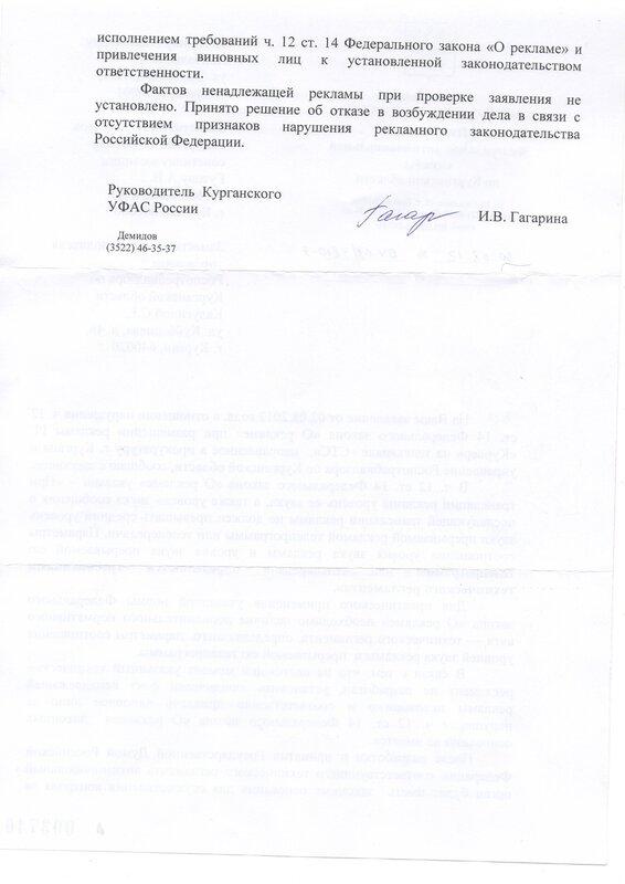 письмо из УФАС 2