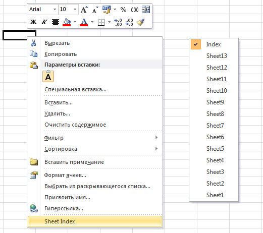 Трюк №7. Создание указателя листов в книге Excel