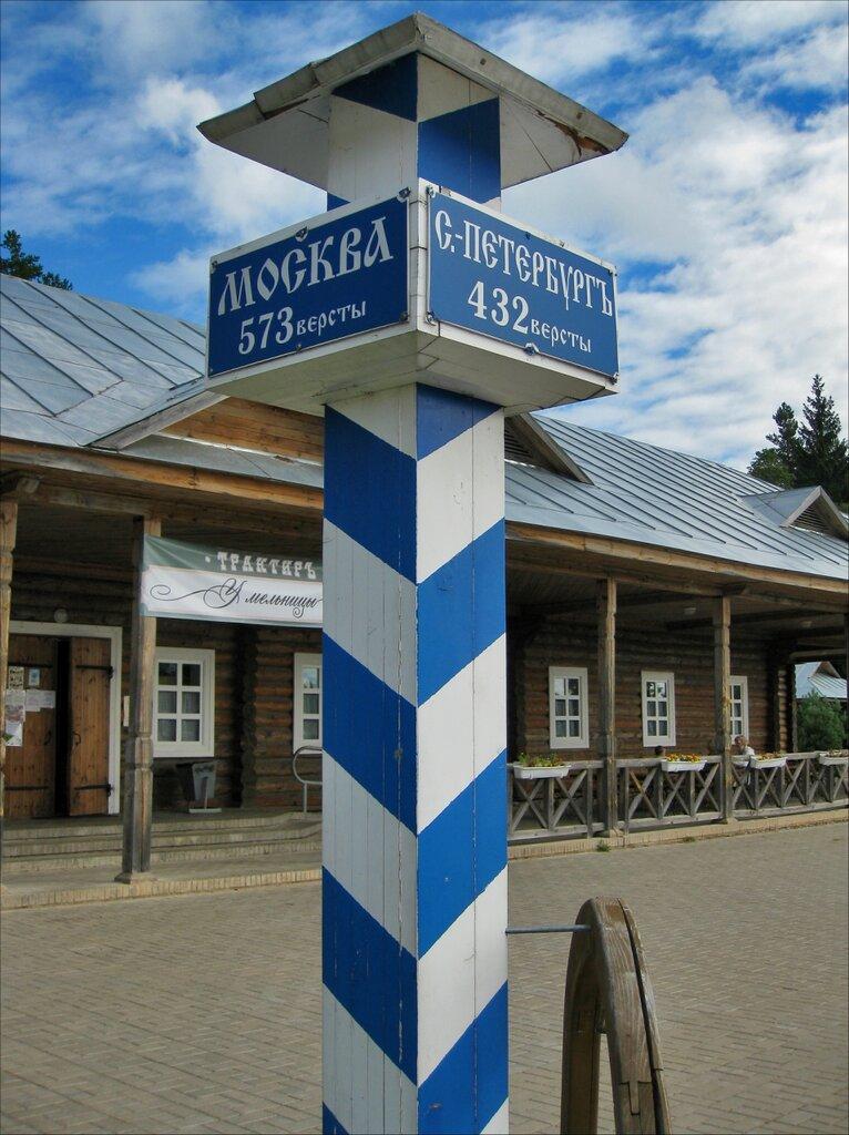 Пушкинские горы, Бугрово. Верстовой столб