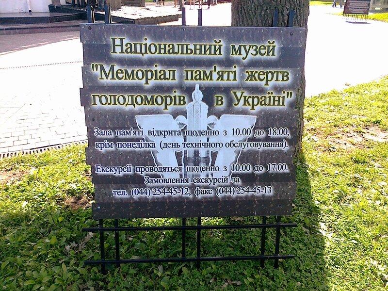 Расписание работы Мемориала памяти жертв голодомора