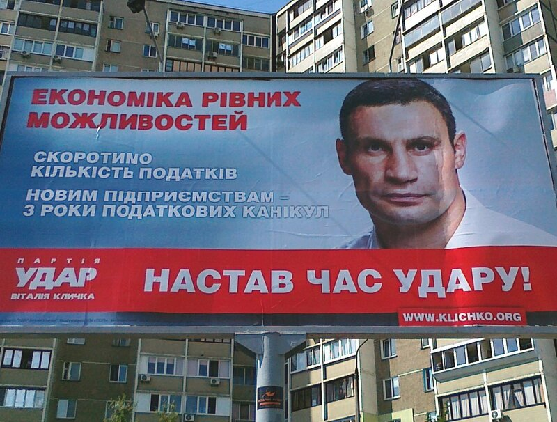 Предвыборная агитация партии Удар