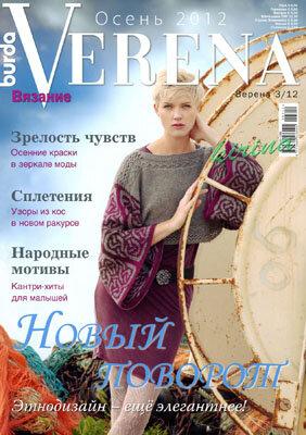 """Журнал Verena ( """"Верена """", Burda-вязание) выпускается раз в квартал с соответствующими сезону моделями."""