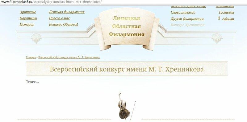 М. Т. Хренников - кто такой?????