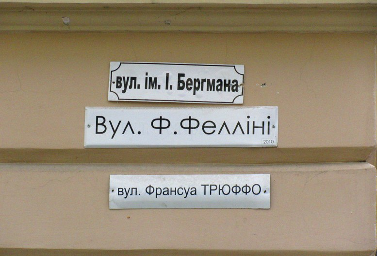 Львов - улица Бергмана, Феллини, Трюффо