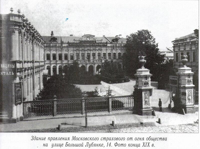 39673 Дом страхового общества от огня (усадьба Пожарского).jpg