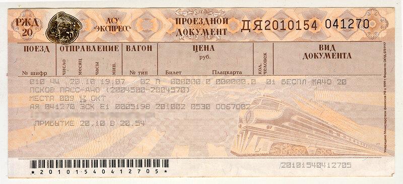 Билет на поезд открытка, днем