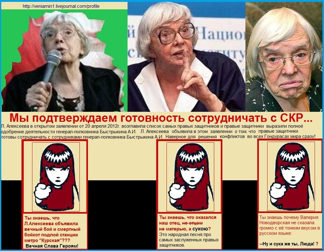 Алексеева, Бастрыкин, Белосток