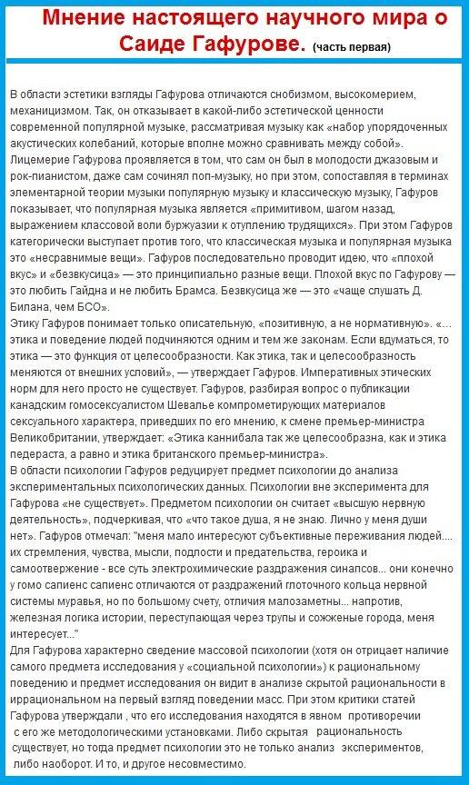 Гафуров, учёная биография.