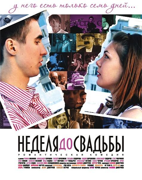 Неделя до свадьбы (2011) DVDRip