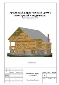 Проект рубленого дома с мансардой и подвалом.