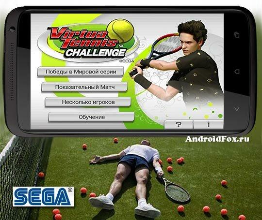 Игра Virtua Tennis™ Challenge для Android OS