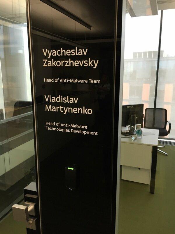 Офис Лаборатории Касперского