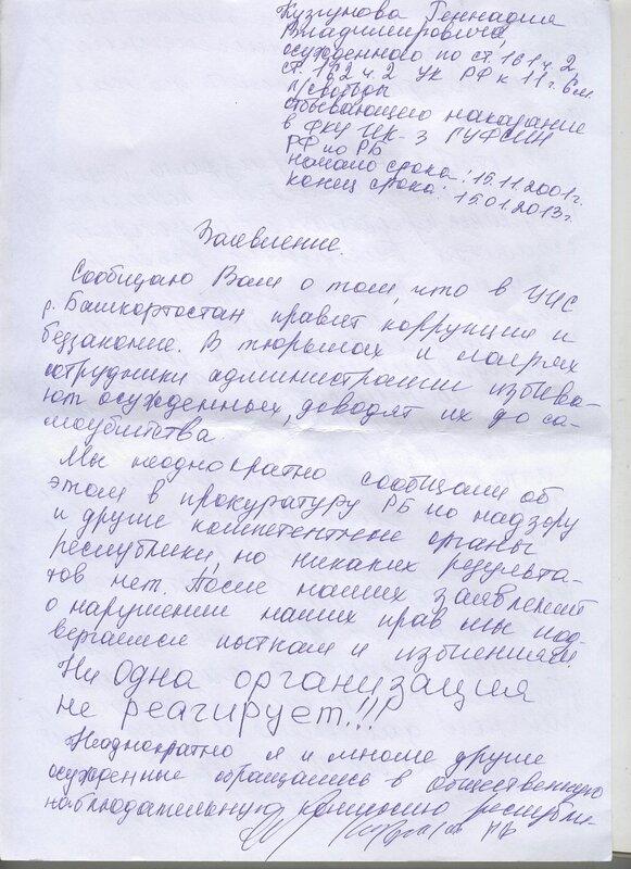 заявление Кузгунова стр 1.jpg
