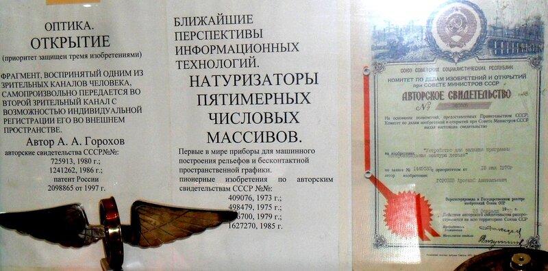 Изобретения Арсения Горохова