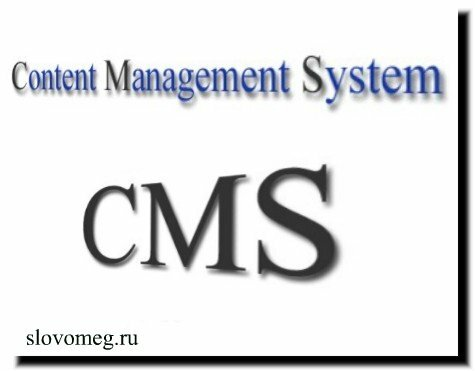 Несколько слов о популярных движках CMS
