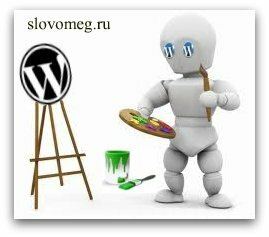 Как создать тему для WordPress