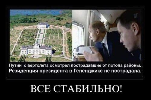 Стабильность по-путински