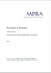Книга Экономика, Теория и реальность, Пястолов С.М., 2013