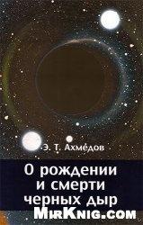 Книга О рождении и смерти черных дыр