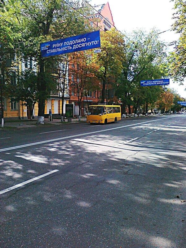 Агитация Партии Регионов в Киеве