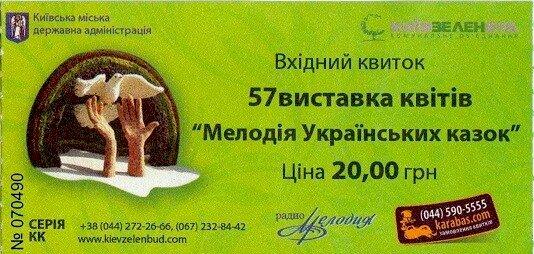 """Билет на выставку цветов """"Мелодии украинских сказок"""""""