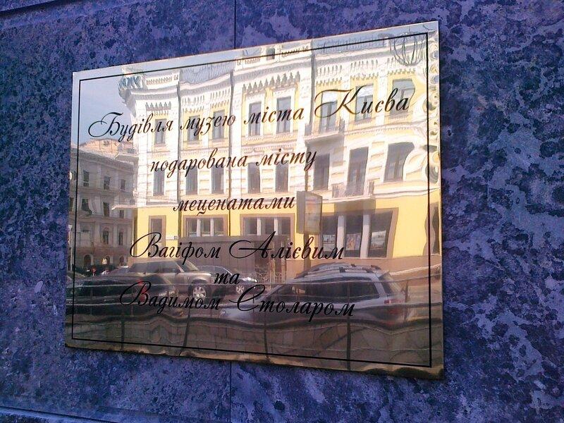 Здание Музея истории Киева подарено городу меценатами
