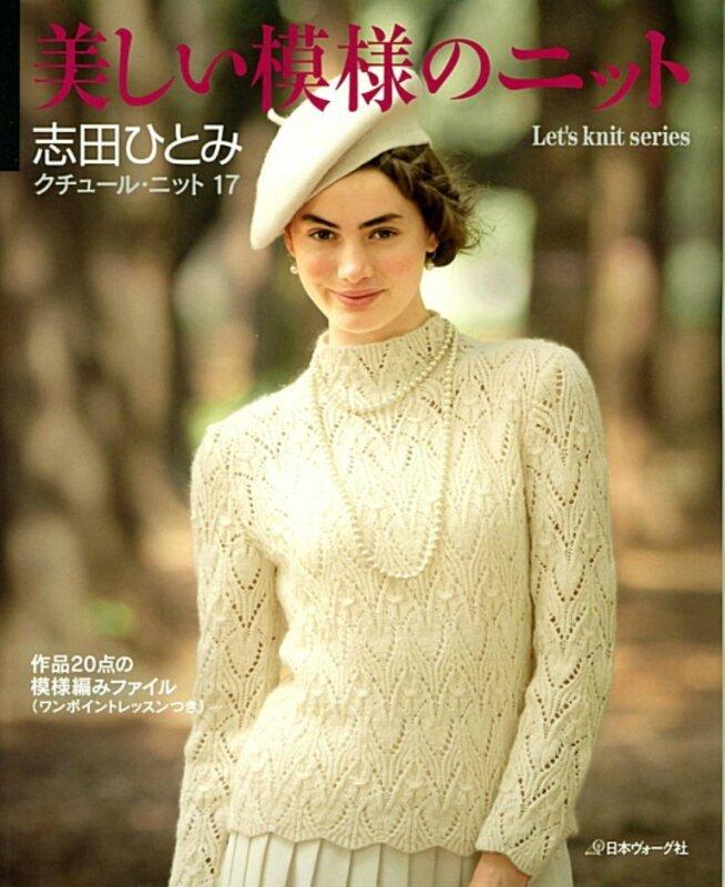 liveinternetru Замечательный японский ажур спицами и крючком.Lets knit series.  Autumn & winter 2013 г.