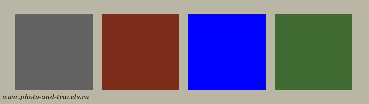 Рисунок 3. В летнее время, на улице мы встречаем объекты разнообразных цветов. В среднем, все они отражают 18% серого цвета. Курсы фотографии для начинающих фотолюбителей.