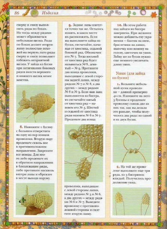 Энциклопедия.  Скульптуры из бисера.