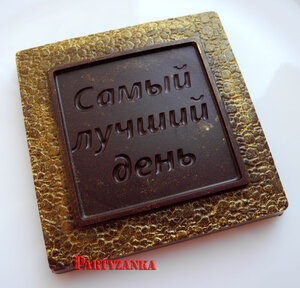 шоколад самый лучший день