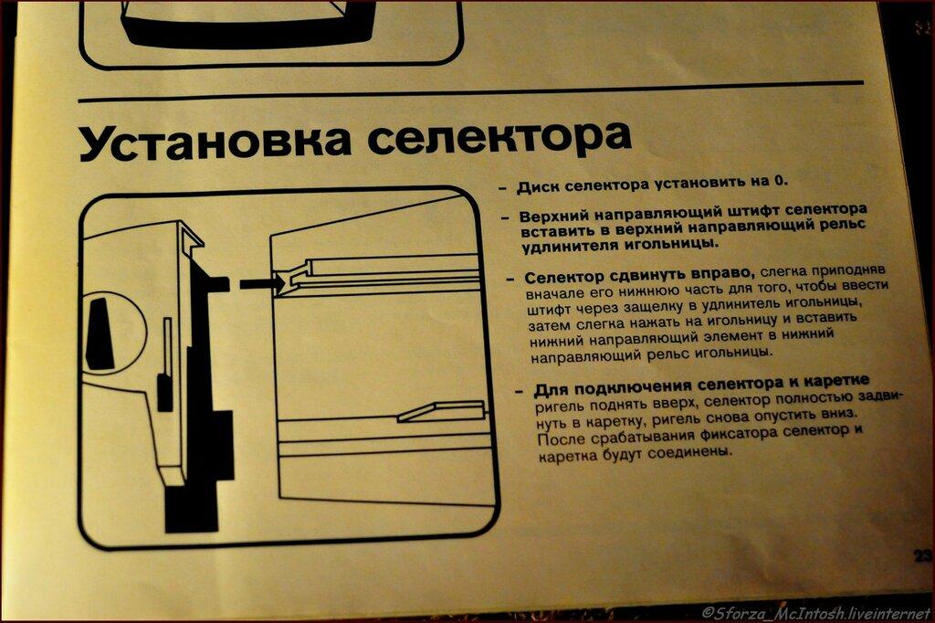 Машина Вязальная Ладога Инструкция