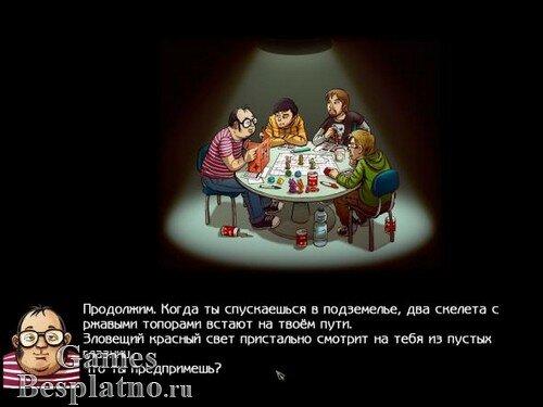Неэпично / UnEpic