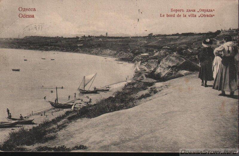 Одесса, пляж Отрада.