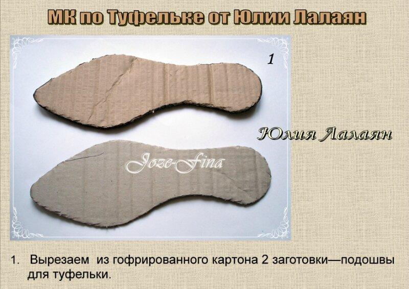 Сделать туфельки своими руками