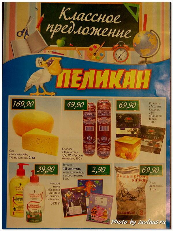 Магазин Пеликан