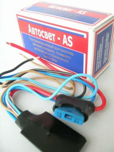 Устройство автоматического включения фар Автосвет AS осуществляет автоматическое - плавное включение света фар при...