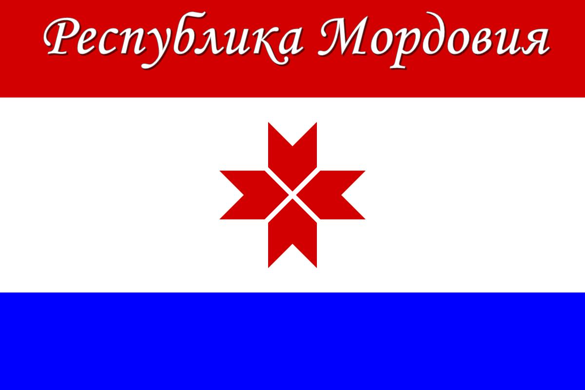 Республика Мордовия.png